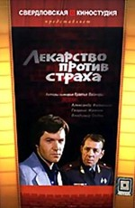 Лекарство против страха (1978)