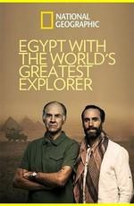 Египет с величайшим исследователем в мире