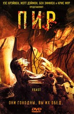Пир / Feast (2005)