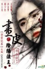 Раскрашенная кожа / Hua pi zhi: Yin yang fa wang (1993)