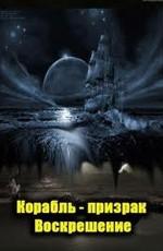 National Geographic: Корабль - призрак. Воскрешение