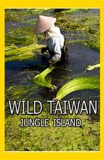 Nat Geo Wild: Дикая природа Тайваня: остров джунглей