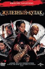 Человек с железными кулаками / The Man with the Iron Fists (2012)