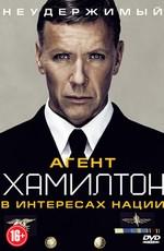 Агент Хамилтон: В интересах нации / Hamilton - I nationens intresse (2012)