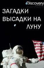 Загадки высадки на Луну