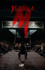 М убийца / M - Eine Stadt sucht einen Mörder (2019)