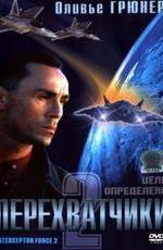 Перехватчики 2 / Interceptor Force 2 (2002)