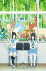 Лиз и синяя птица / Liz to Aoi Tori (2018)