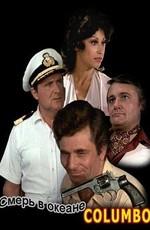 Коломбо: Смерть в океане / Columbo: Troubled Waters (1975)