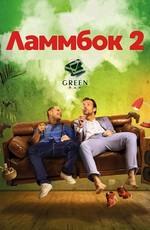 Ламмбок 2 / Lommbock (2017)