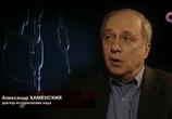 ТВ Романовы. Мистика царской династии (2013) - cцена 3