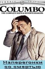 Коломбо: Наперегонки со смертью / Columbo: An Exercise in Fatality (1974)