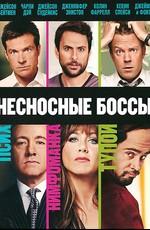 Несносные боссы / Horrible Bosses (2011)