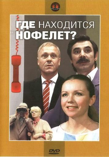 Скачать фильм где находится нофелет? (1987) » бесплатные фильмы в.