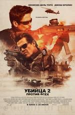 Убийца 2. Против всех / Sicario: Day of the Soldado (2018)