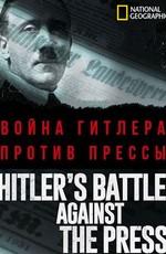 Война Гитлера против прессы