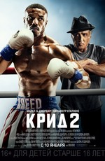 Крид 2 / Creed II (2019)