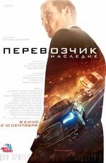 Перевозчик: Наследие / The Transporter Refueled (2015)