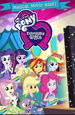 Мой маленький пони: Девочки из Эквестрии - Волшебная ночь кино / My Little Pony: Equestria Girls Specials - Magical Movie Night (2017)