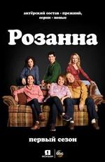 Розанна / Roseanne (2018)