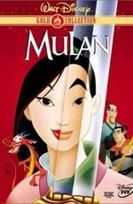 Мулан / Mulan (1998)