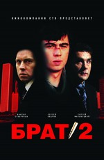 Брат 2 (2000)