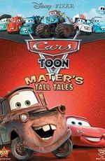 Мультачки: Байки Мэтра / Pixar Cars: Mater's Tall Tales (2008)