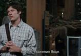 Сцена из фильма Река-вопрос / The River Why (2010) Река-вопрос сцена 1