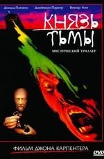 Князь тьмы / Prince of Darkness (1987)