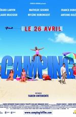 Кемпинг / Camping (2006)