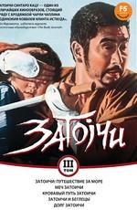 Затоичи: Путешествие за море / Zatoichis Pilgrimage (1966)