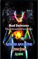 Discovery: Недружелюбная вселенная