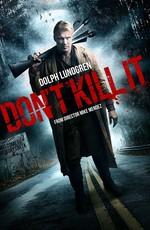 Не убивай его