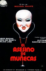 Сексуальная Бритт Экланд – Дитя Ночи (1972)