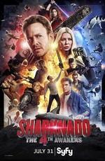 Акулий торнадо 4: Пробуждение / Sharknado 4: The 4th Awakens (2016)