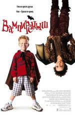 Вампиреныш / The Little Vampire (2002)