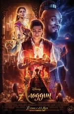 Аладдин / Aladdin (2019)