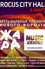Музыкальная премия. Жара Music Awards 2018