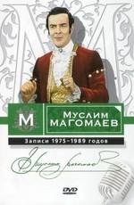Муслим Магомаев - Записи 1975-1989 годов