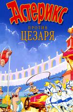 Астерикс против Цезаря / Asterix et la surprise de Cesar (Asterix vs. Caesar) (1985)