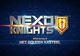 Сцена из фильма Lego: Рыцари Нексо / Lego Nexo Knights (2015) Lego: Рыцари Нексо сцена 1