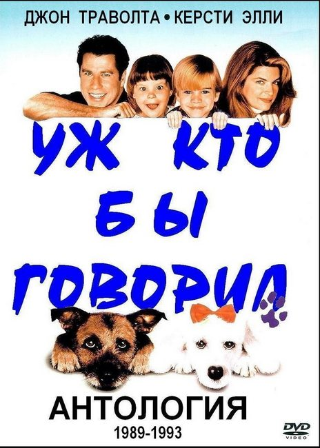 Уж кто бы говорил 3 (1993) смотреть онлайн в хорошем качестве hd.
