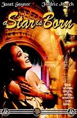 Звезда родилась / A Star Is Born (1937)