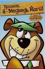 Привет, Я - Медведь Йоги!