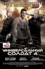 Универсальный солдат 4  / Universal Soldier: A New Dimension (2012)