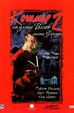 Кошмар на улице вязов 2: Месть Фредди / A Nightmare on Elm Street Part 2: Freddy's Revenge (1985)