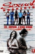 Сексуальные Подозреваемые