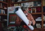 Фильм А ну-ка, дедушки! (1981) - cцена 2