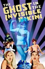 Призрак в невидимом бикини / The Ghost In The Invisible Bikini (1966)