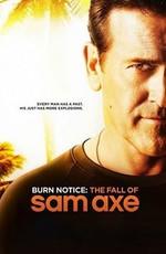 Черная метка: Падение Сэма Экса / Burn Notice: The Fall of Sam Axe (2011)